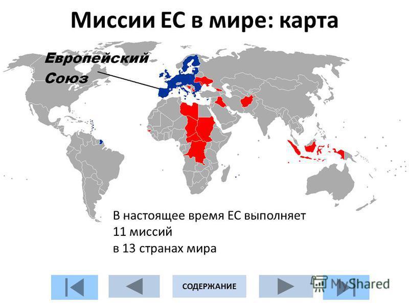 Миссии ЕС в мире: карта СОДЕРЖАНИЕ В настоящее время ЕС выполняет 11 миссий в 13 странах мира