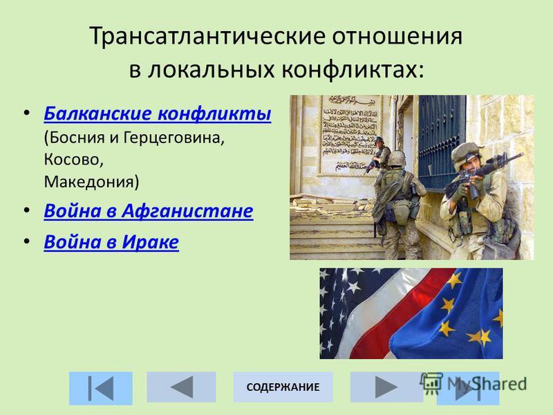 Трансатлантические отношения в локальных конфликтах: Балканские конфликты (Босния и Герцеговина, Косово, Македония) Балканские конфликты Война в Афганистане Война в Ираке СОДЕРЖАНИЕ