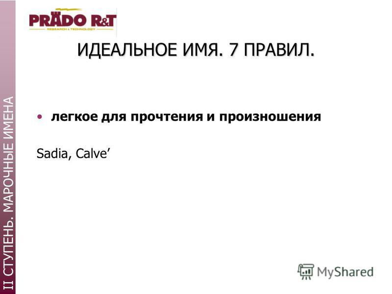 ИДЕАЛЬНОЕ ИМЯ. 7 ПРАВИЛ. легкое для прочтения и произношения Sadia, Calve II СТУПЕНЬ. МАРОЧНЫЕ ИМЕНА