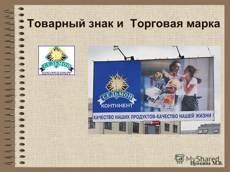 Товарный знак и Торговая марка Прокина М.В.
