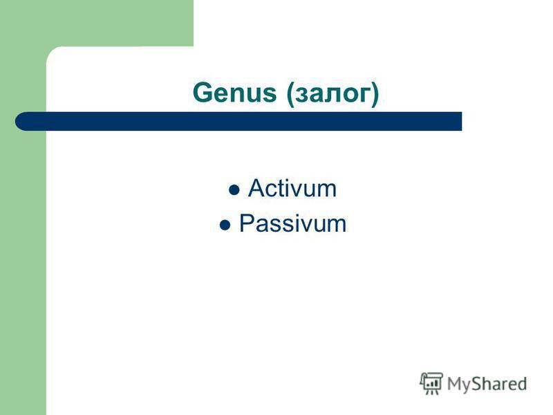 Genus (залог) Activum Passivum