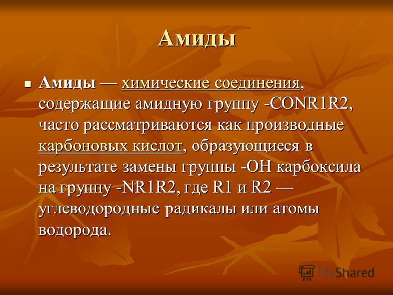 Амиды Амиды химические соединения, содержащие амидную группу -CONR1R2, часто рассматриваются как производные карбоновых кислот, образующиеся в результате замены группы -ОН карбоксила на группу -NR1R2, где R1 и R2 углеводородные радикалы или атомы вод