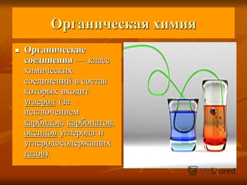 Органическая химия Органические соединения класс химических соединений в состав которых входит углерод (за исключением карбидов, карбонатов, оксидов углерода и углеродосодержащих газов). Органические соединения класс химических соединений в состав ко