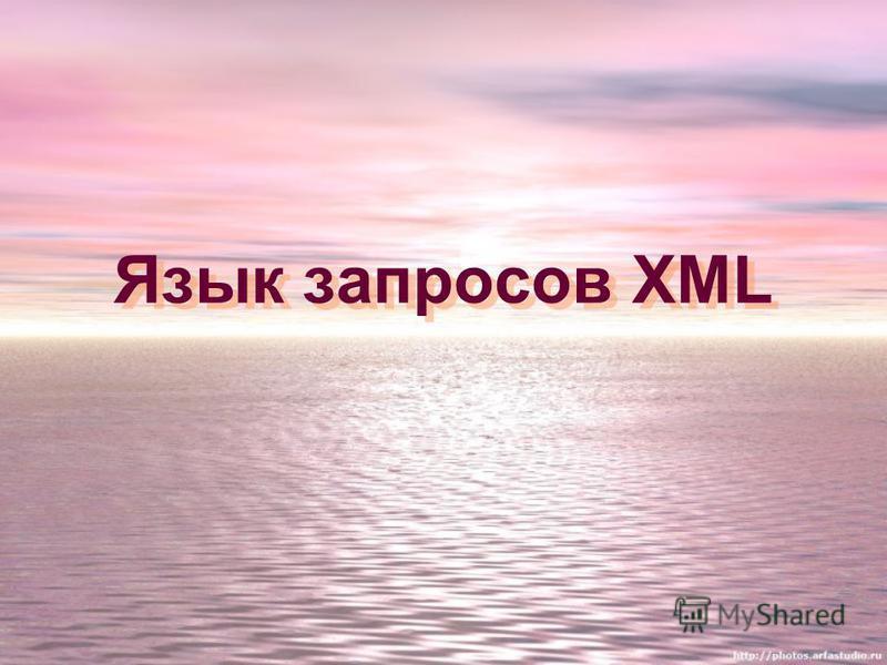 Язык запросов XML