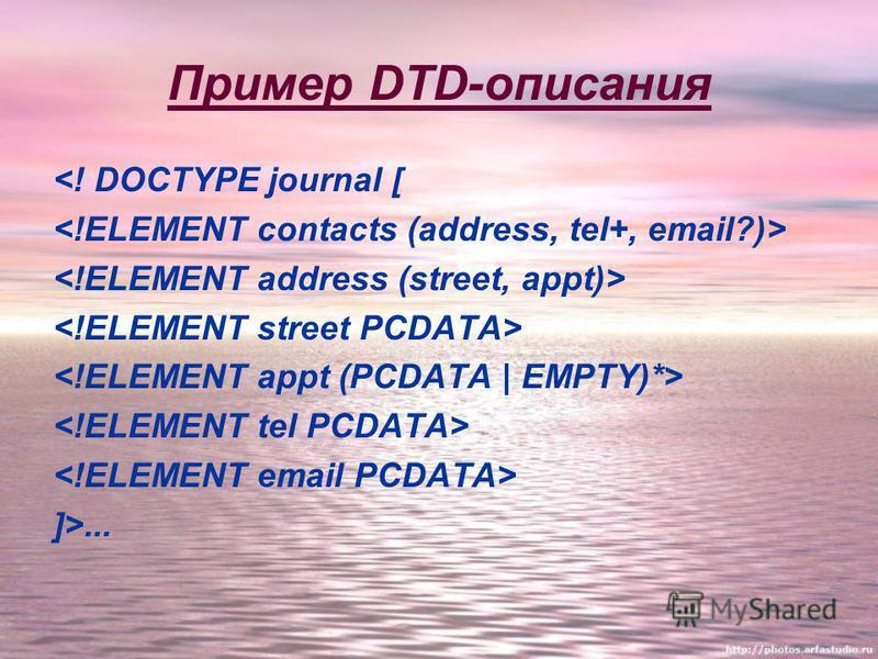 Пример DTD-описания <! DOCTYPE journal [ ]>...