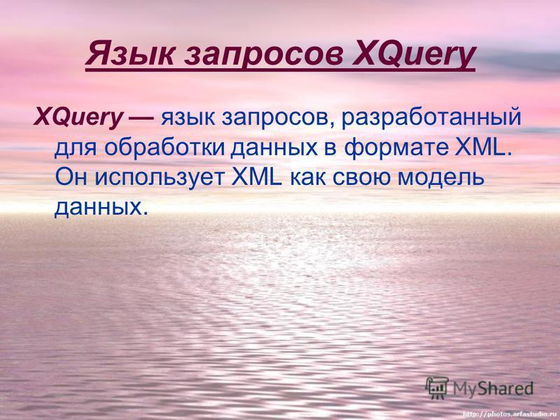 Язык запросов XQuery XQuery язык запросов, разработанный для обработки данных в формате XML. Он использует XML как свою модель данных.