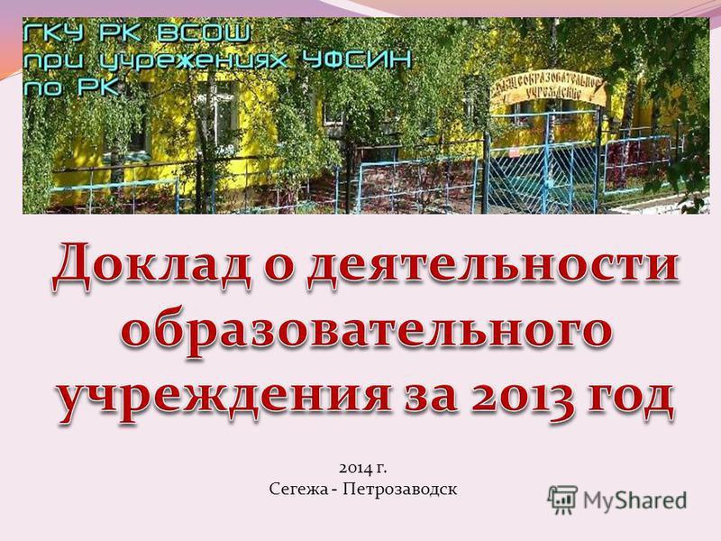 2014 г. Сегежа - Петрозаводск