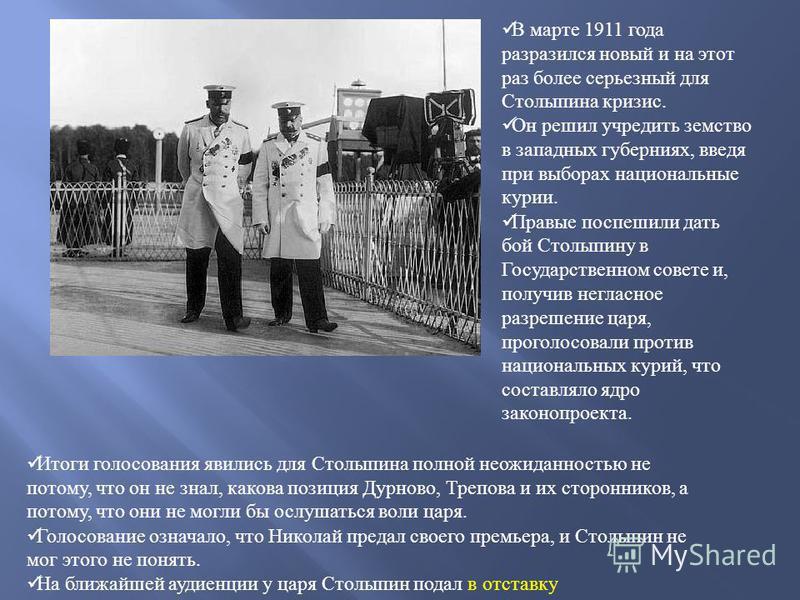 В марте 1911 года разразился новый и на этот раз более серьезный для Столыпина кризис. Он решил учредить земство в западных губерниях, введя при выборах национальные курии. Правые поспешили дать бой Столыпину в Государственном совете и, получив негла