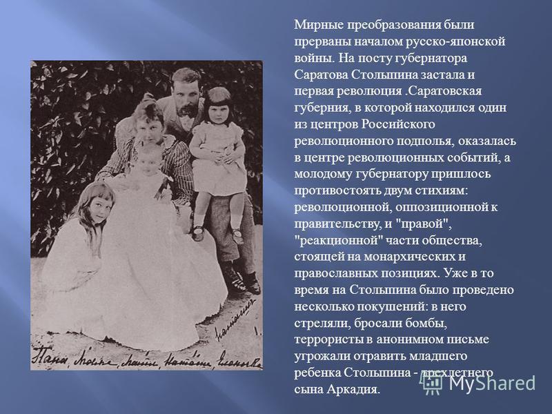 Мирные преобразования были прерваны началом русско-японской войны. На посту губернатора Саратова Столыпина застала и первая революция.Саратовская губерния, в которой находился один из центров Российского революционного подполья, оказалась в центре ре