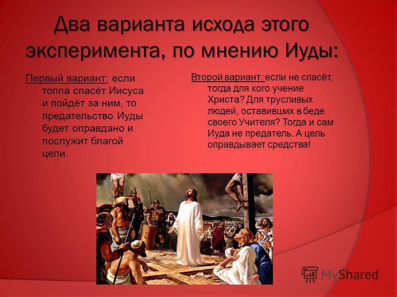 Кого пытается спровоцировать Иуда? Мысли Иуды: «…когда иудеи увидят страдания Христа в железных руках римских солдат, они поднимут восстание и свергнут власть римлян и фарисеев». Зачем нужна эта провокация?