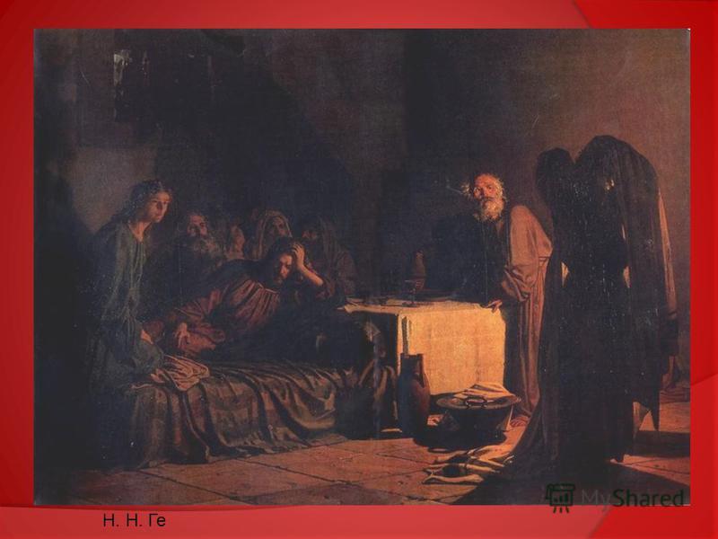 - Так кто же Иуд а: пре дате ль или жертва, чья судьба так же предопределена, как и судьба сам ого Иис уса; победитель или проигравший схватку со зло м или он сам о зло? «Так кто же обманул бедного Иуду?»