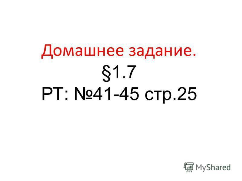 Домашнее задание. §1.7 РТ: 41-45 стр.25