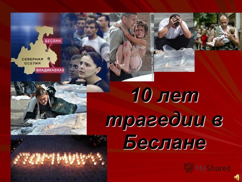 10 лет трагедии в Беслане