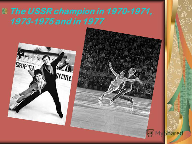 The USSR champion in 1970-1971, 1973-1975 and in 1977
