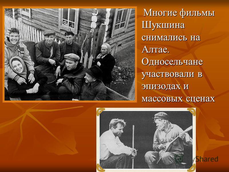 Многие фильмы Шукшина снимались на Алтае. Односельчане участвовали в эпизодах и массовых сценах Многие фильмы Шукшина снимались на Алтае. Односельчане участвовали в эпизодах и массовых сценах