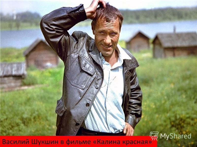 Василий Шукшин в фильме «Калина красная»