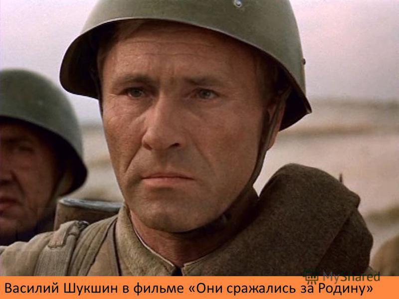Василий Шукшин в фильме «Они сражались за Родину»