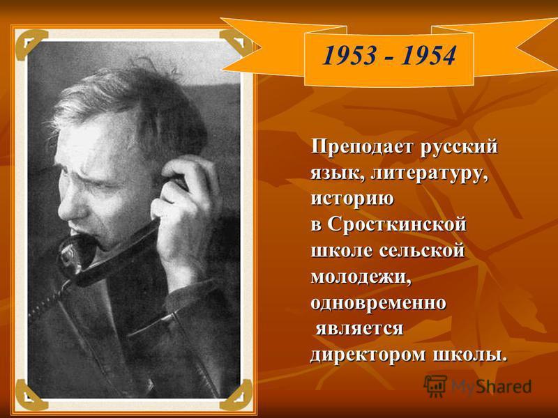 Преподает русский язык, литературу, историю в Сросткинской школе сельской молодежи, одновременно является директором школы. Преподает русский язык, литературу, историю в Сросткинской школе сельской молодежи, одновременно является директором школы. 19