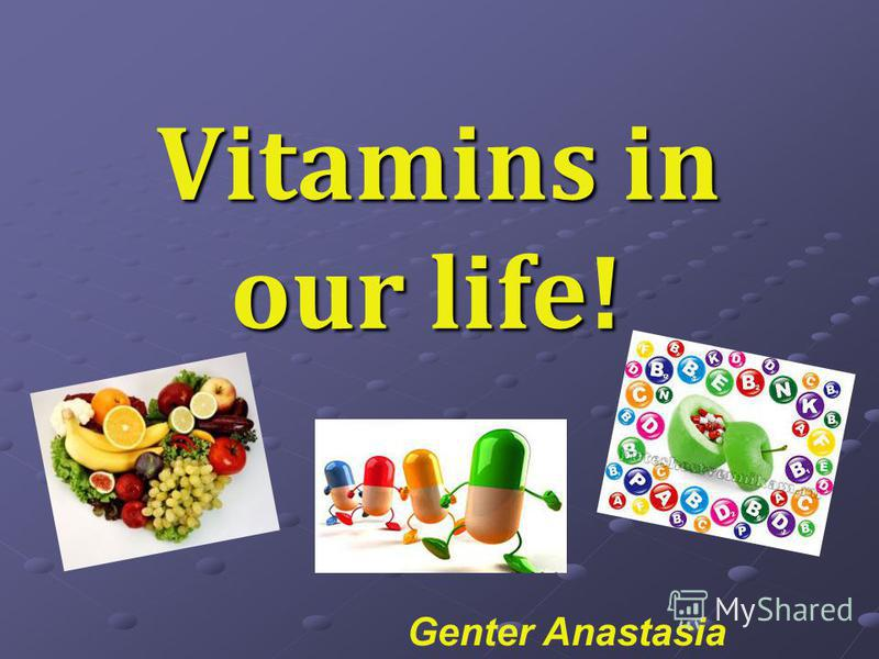Vitamins in our life! Vitamins in our life! Genter Anastasia