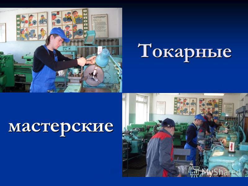 Токарные мастерские