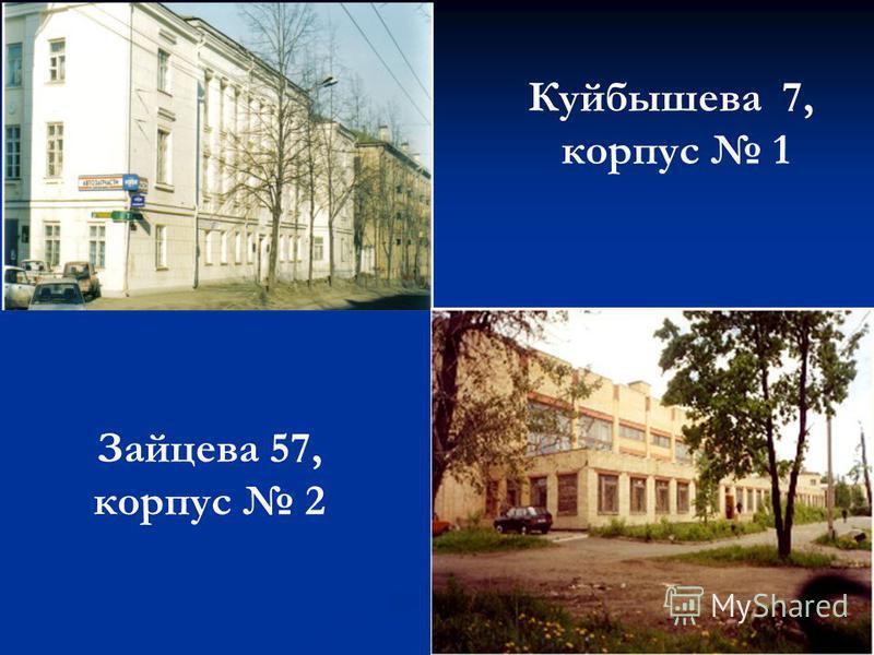 Куйбышева 7, корпус 1 Зайцева 57, корпус 2
