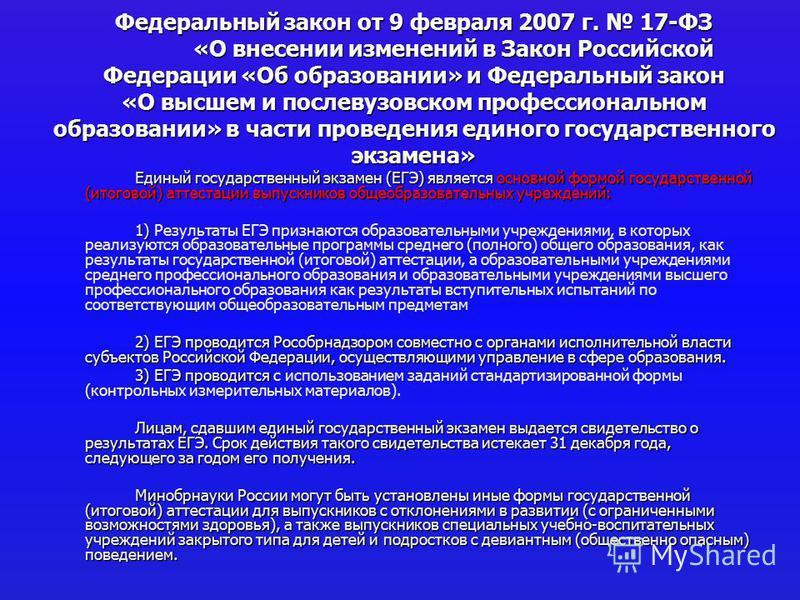 Федеральный закон от 9 февраля 2007 г. 17-ФЗ «О внесении изменений в Закон Российской Федерации «Об образовании» и Федеральный закон «О высшем и послевузовском профессиональном образовании» в части проведения единого государственного экзамена» Единый