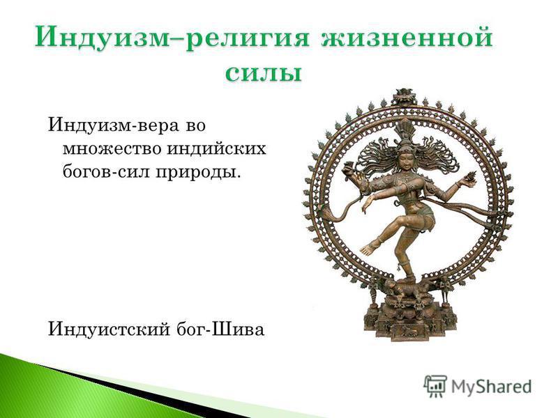 Индуизм-вера во множество индийских богов-сил природы. Индуистский бог-Шива