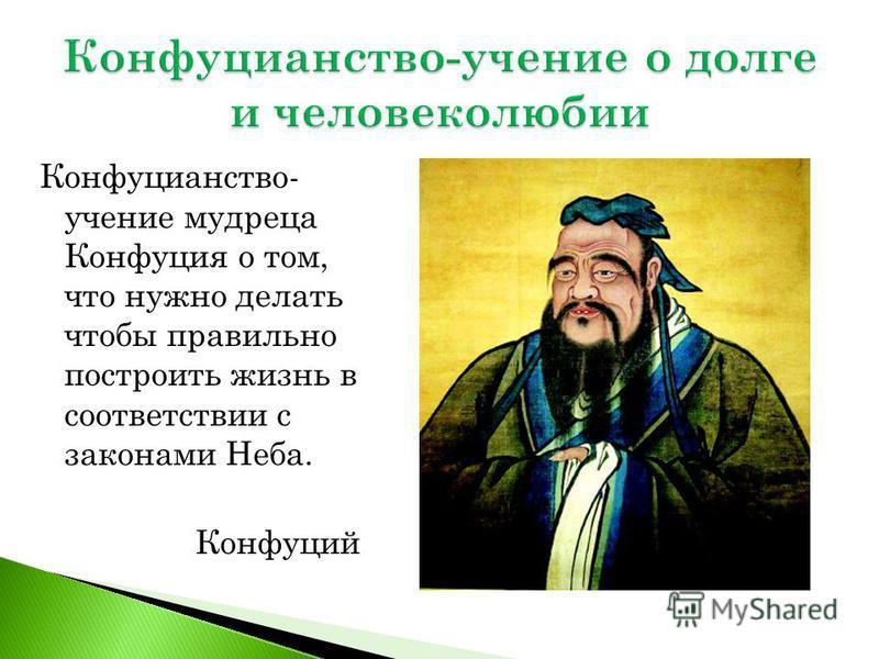 Конфуцианство- учение мудреца Конфуция о том, что нужно делать чтобы правильно построить жизнь в соответствии с законами Неба. Конфуций