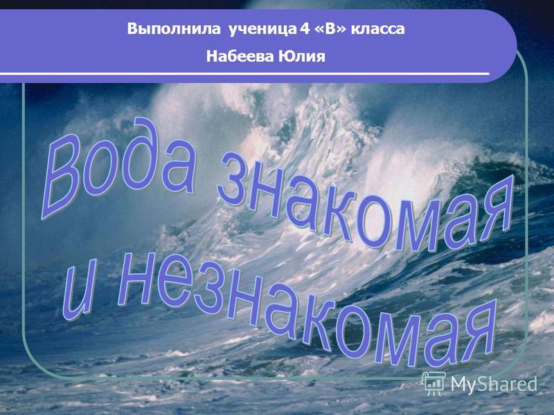Выполнила ученица 4 «В» класса Набеева Юлия