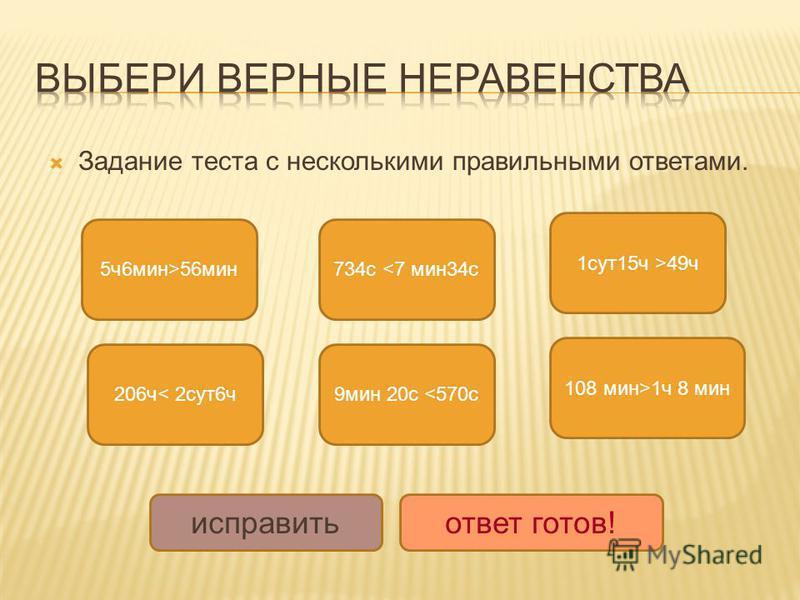 Задание теста с несколькими правильными ответами. 5 ч 6 мин>56 мин 108 мин>1 ч 8 мин 9 мин 20 с <570 с 734 с <7 мин 34 с 1 сут 15 ч >49 ч 206 ч< 2 сут 6 ч исправить ответ готов!