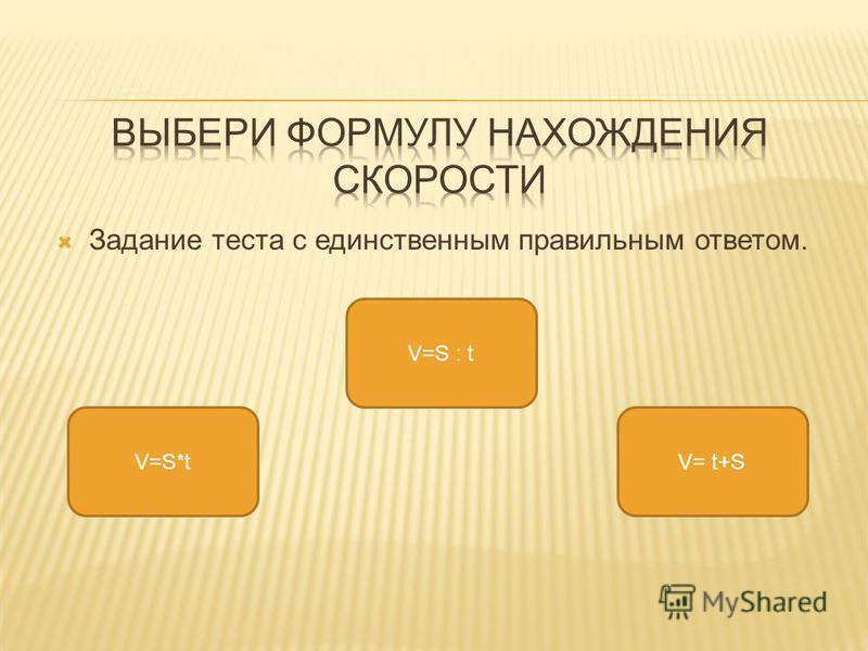 Задание теста с единственным правильным ответом. V=S : t V=S*tV= t+S