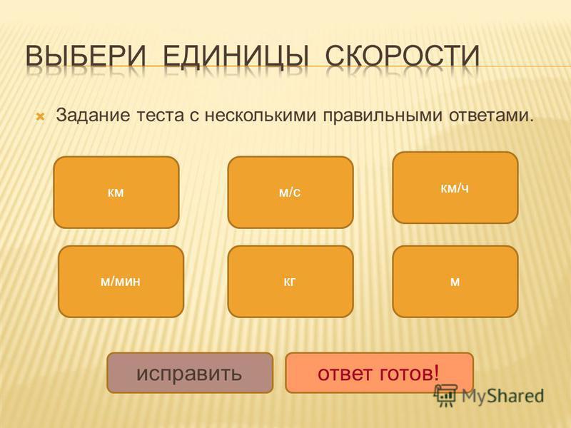 Задание теста с несколькими правильными ответами. км/ч м/мин м/с кг км м исправить ответ готов!