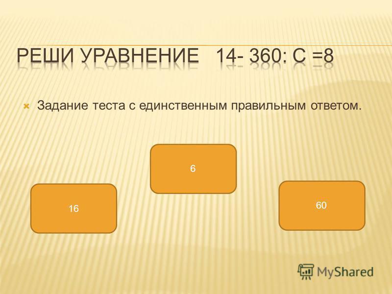 Задание теста с единственным правильным ответом. 60 16 6