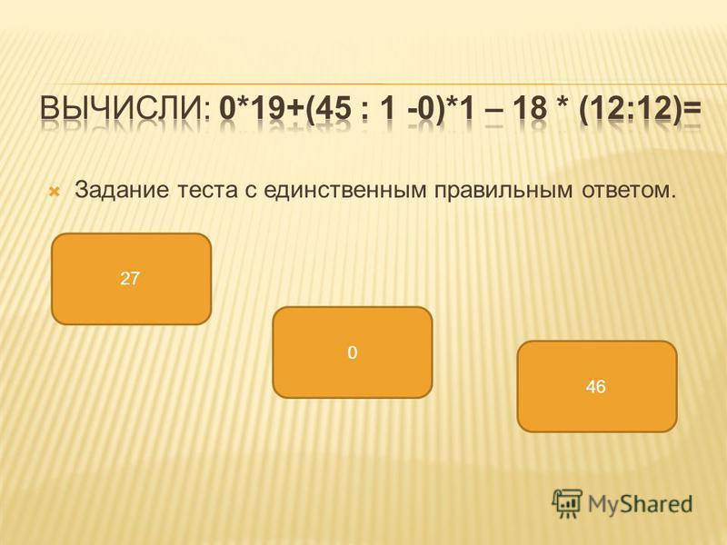 Задание теста с единственным правильным ответом. 27 0 46
