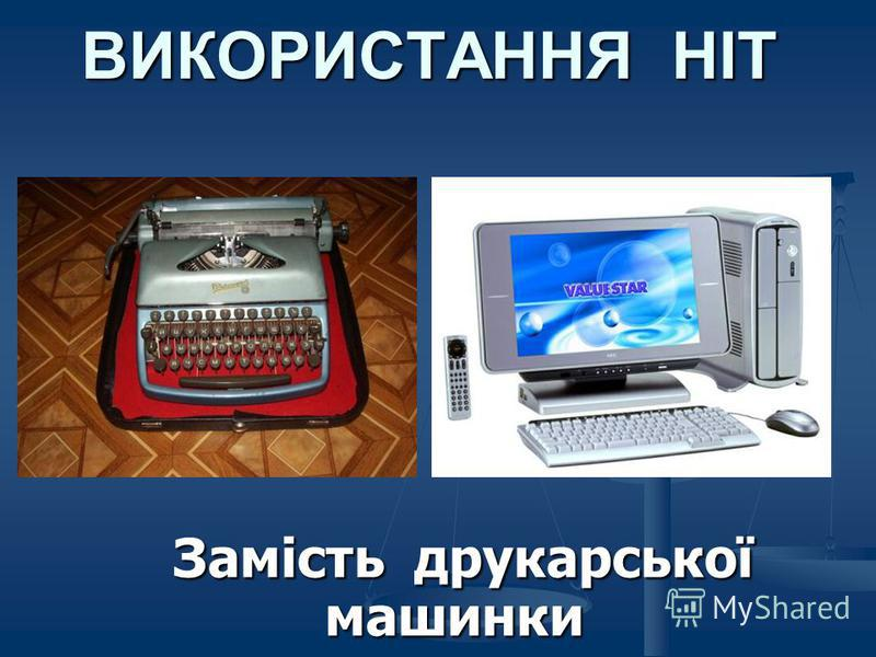 ВИКОРИСТАННЯ НІТ Замість друкарської машинки Замість друкарської машинки