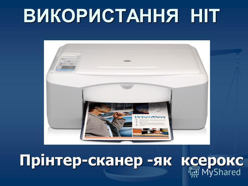 ВИКОРИСТАННЯ НІТ Прінтер-сканер -як ксерокс Прінтер-сканер -як ксерокс