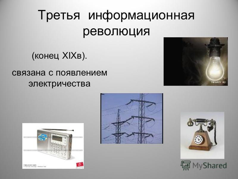 (конец XIXв). связана с появлением электричества Третья информационная революция