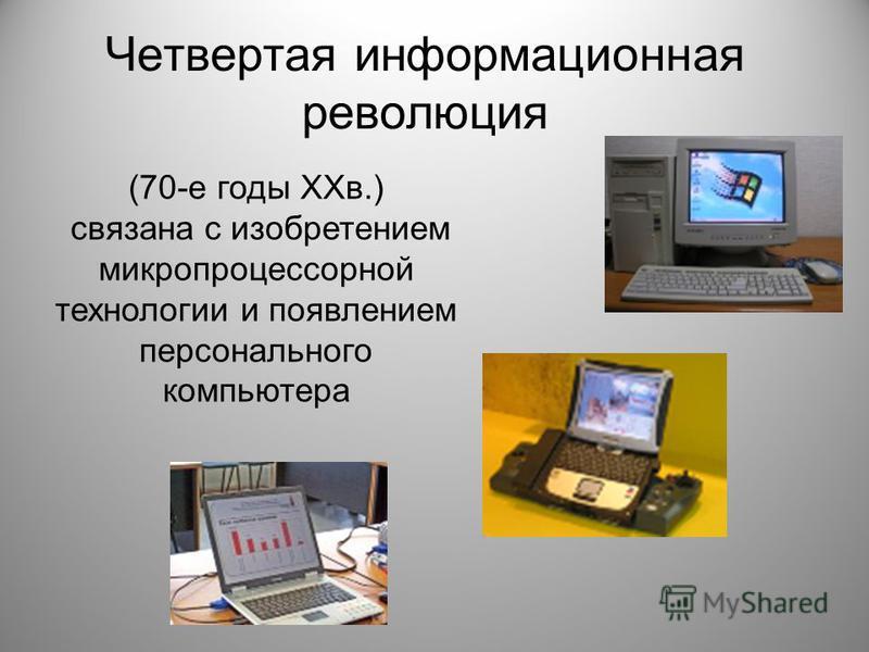 (70-е годы XXв.) связана с изобретением микропроцессорной технологии и появлением персонального компьютера Четвертая информационная революция