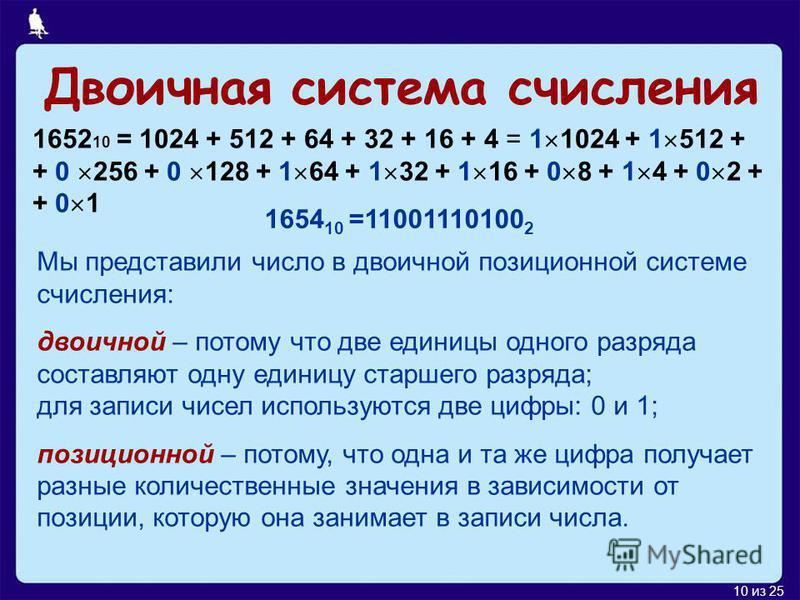 9 из 25 Метод разностей 1024 64 32 1652 4 512 16 = 1652 = 1024 + 512 + 64 + 32 + 16 + 4 = 1 1024 + 1 512 + + 0 256 + 0 128 + 1 64 + 1 32 + 1 16 + 0 8 + 1 4 + 0 2 + + 0 1 1652 11001110100 1024 512 256 128 64 32 16 8 4 2 1