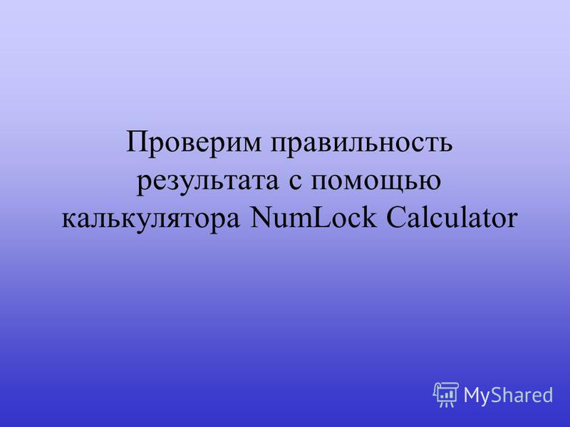 Решение: Определим истинность простого высказывания А=1, В=0, С=1, D=0 Определим истинность составного высказывания, Используя таблицы истинности логических операций: (не 1 & не 0) &(1 V 0 )= (0 & 1) &(1 V 0) = 0 Ответ: все составное высказывание лож