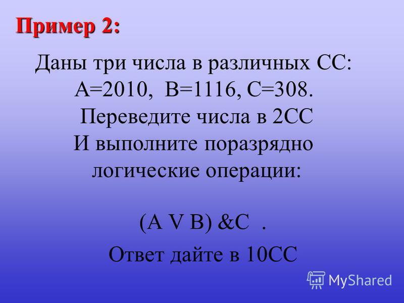 Проверим правильность результата с помощью калькулятора NumLock Calculator