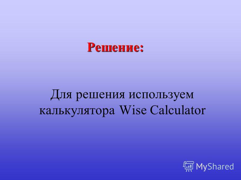 Пример 2: Даны три числа в различных СС: А=2010, В=1116, С=308. Переведите числа в 2СС И выполните поразрядно логические операции: (А V В) &C. Ответ дайте в 10СС
