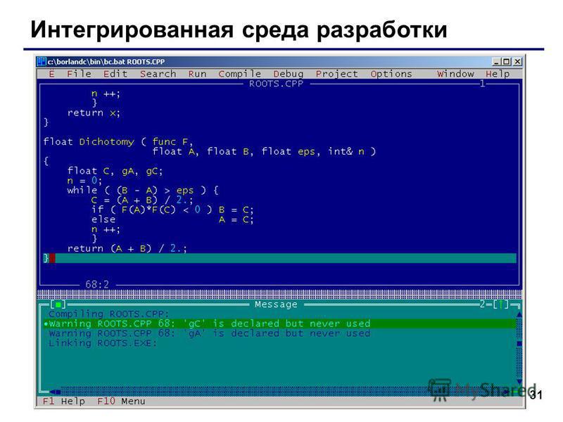 31 Интегрированная среда разработки Интегрированная среда разработки (англ. IDE = Integrated Development Environment) : редактор текста программ транслятор компоновщик отладчик профайлер Примеры: Turbo Pascal Borland C++ Microsoft Visual C++