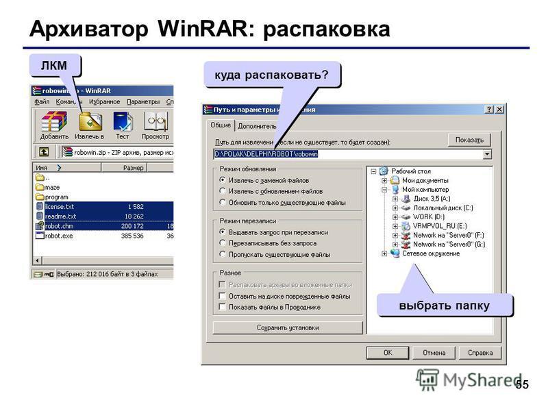 55 Архиватор WinRAR: распаковка ЛКМ куда распаковать? выбрать папку