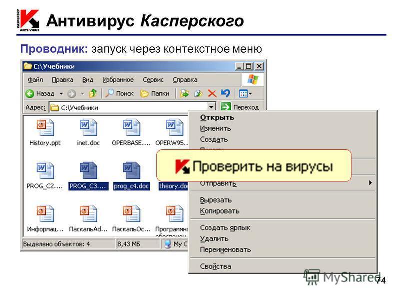 74 Антивирус Касперского ПКМ Проводник: запуск через контекстное меню