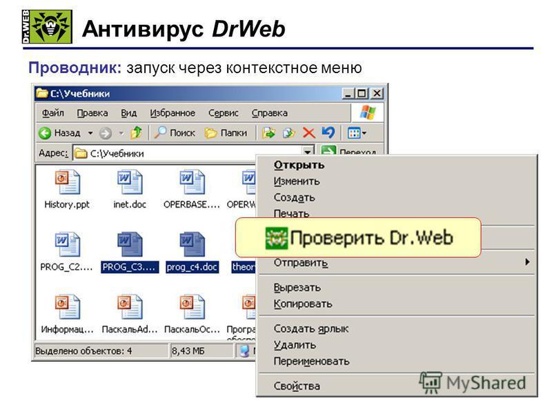 76 Антивирус DrWeb ПКМ Проводник: запуск через контекстное меню