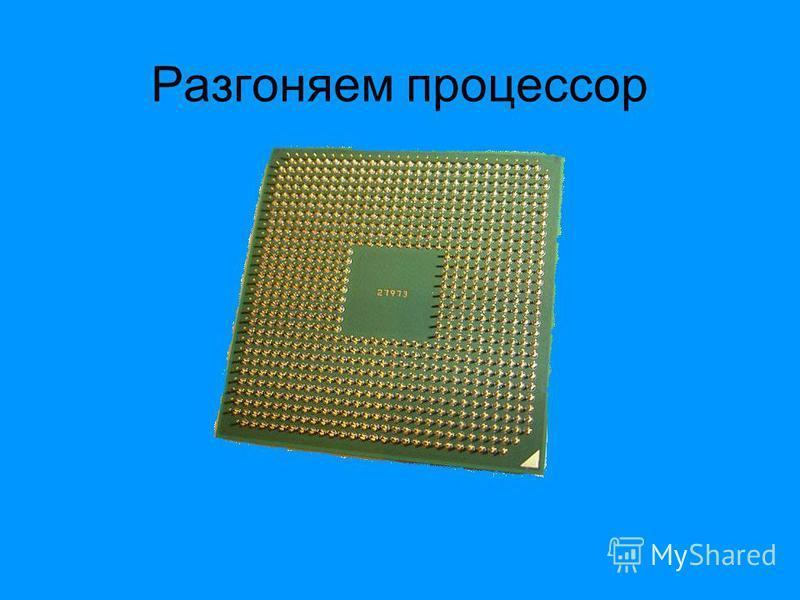 Разгоняем процессор