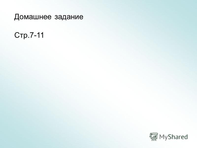 Домашнее задание Стр.7-11