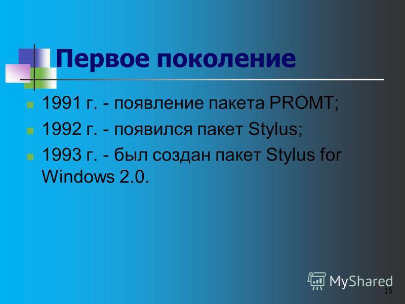 15 Первое поколение 1991 г. - появление пакета PROMT; 1992 г. - появился пакет Stylus; 1993 г. - был создан пакет Stylus for Windows 2.0.