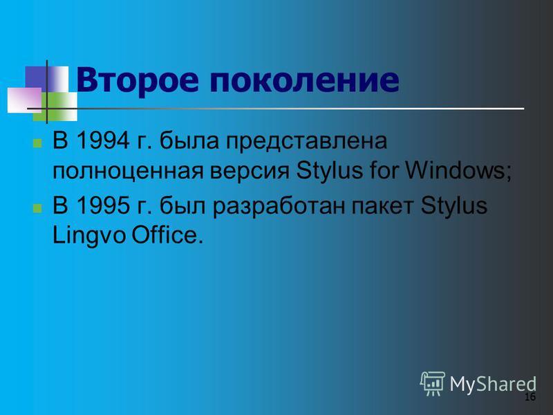16 Второе поколение В 1994 г. была представлена полноценная версия Stylus for Windows; В 1995 г. был разработан пакет Stylus Lingvo Office.